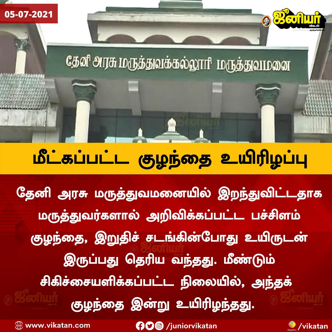 New card Template 3 Tamil News Spot