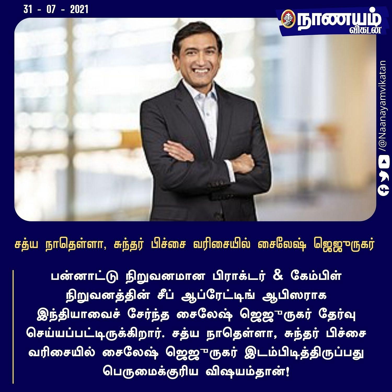 222539377 4871423809583037 7924044073931592679 n Tamil News Spot