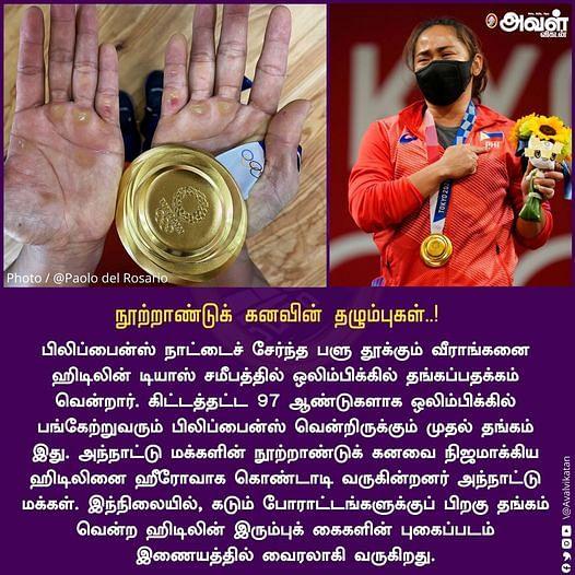 224681653 4868471699878248 7586701614562605135 n Tamil News Spot