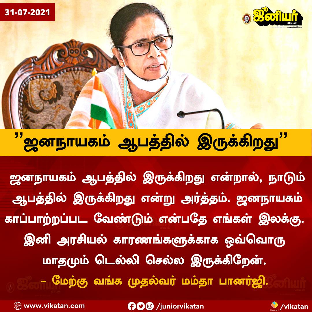 New card Template Tamil News Spot