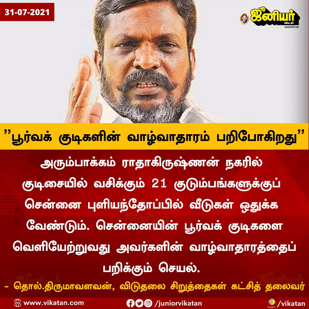New card Template 5 Tamil News Spot