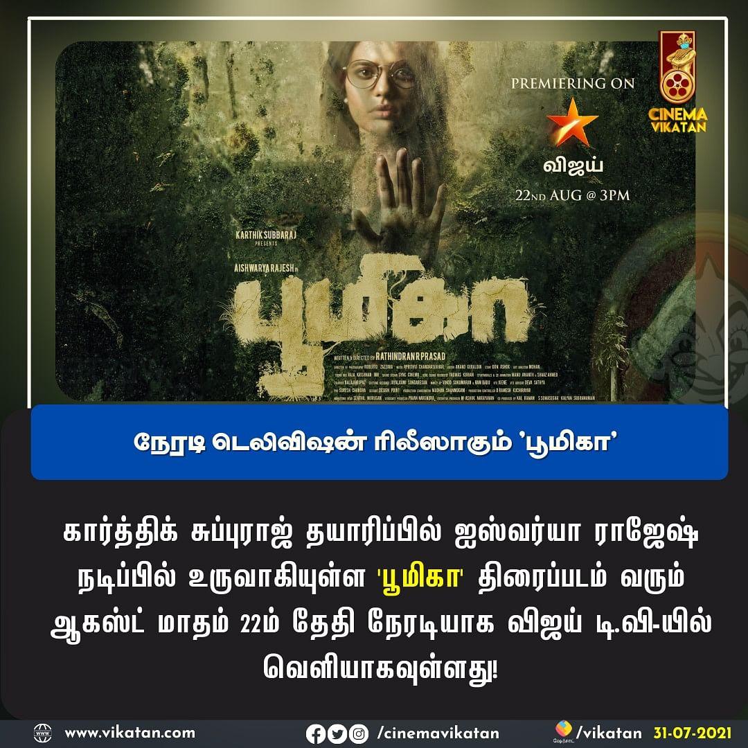 228161432 4872001066191978 1702011327077453948 n Tamil News Spot