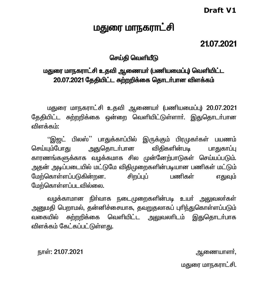 IMG 20210721 230134 Tamil News Spot