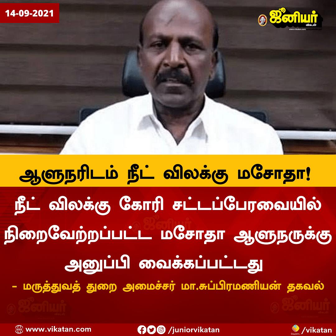 242052413 5013725248686225 5125837425035464277 n Tamil News Spot