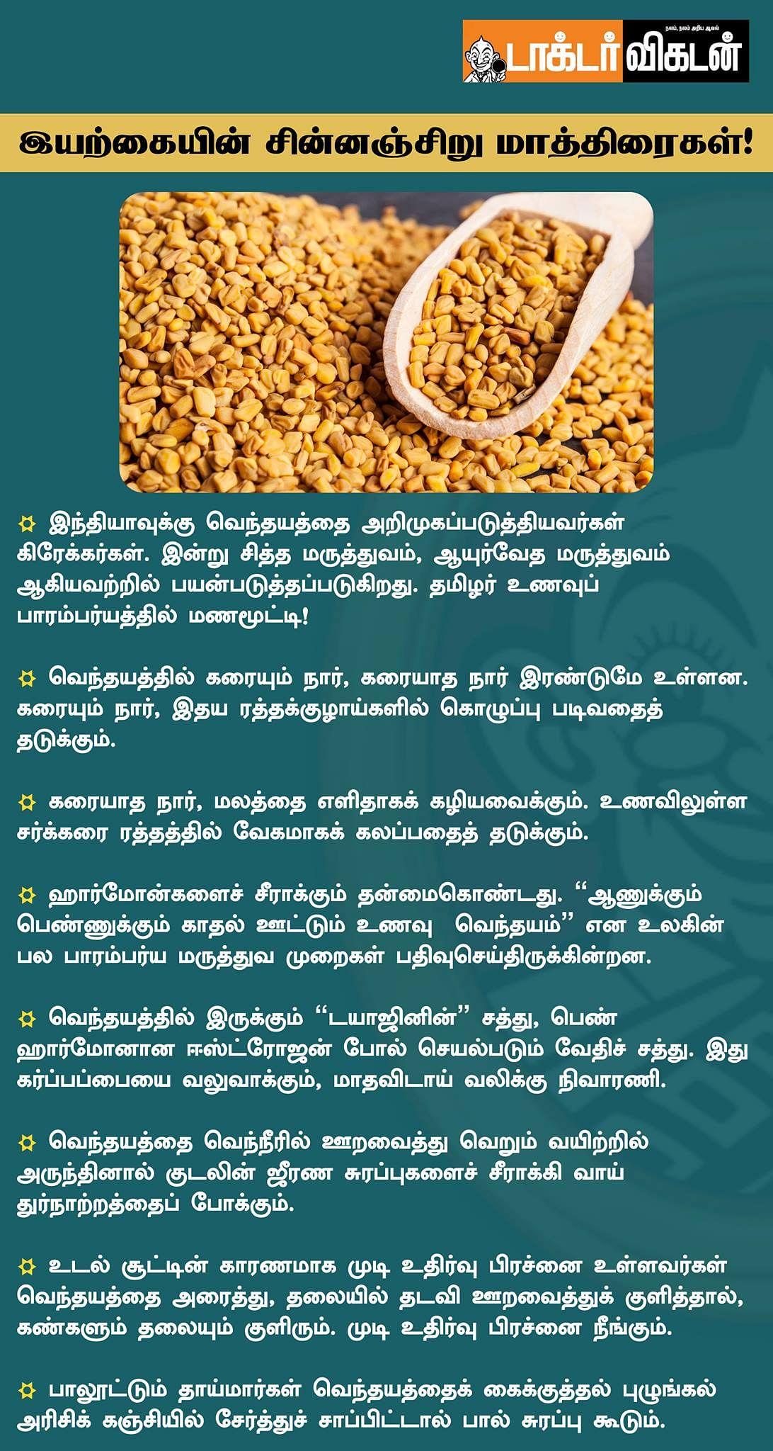 242507209 5043862632339153 4963995788622820664 n Tamil News Spot