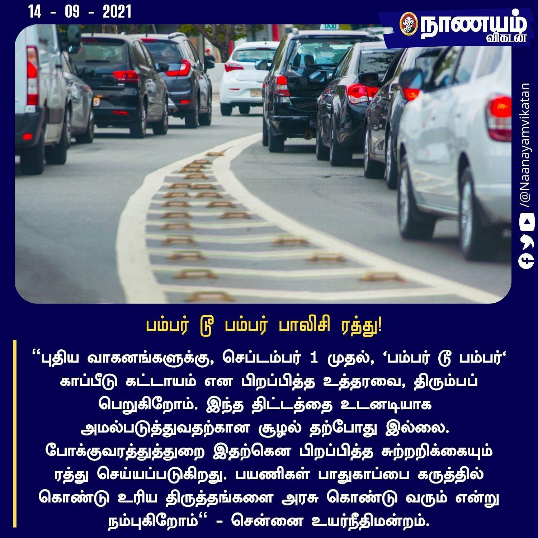 242059292 5014395745285842 2103333247843111038 n Tamil News Spot