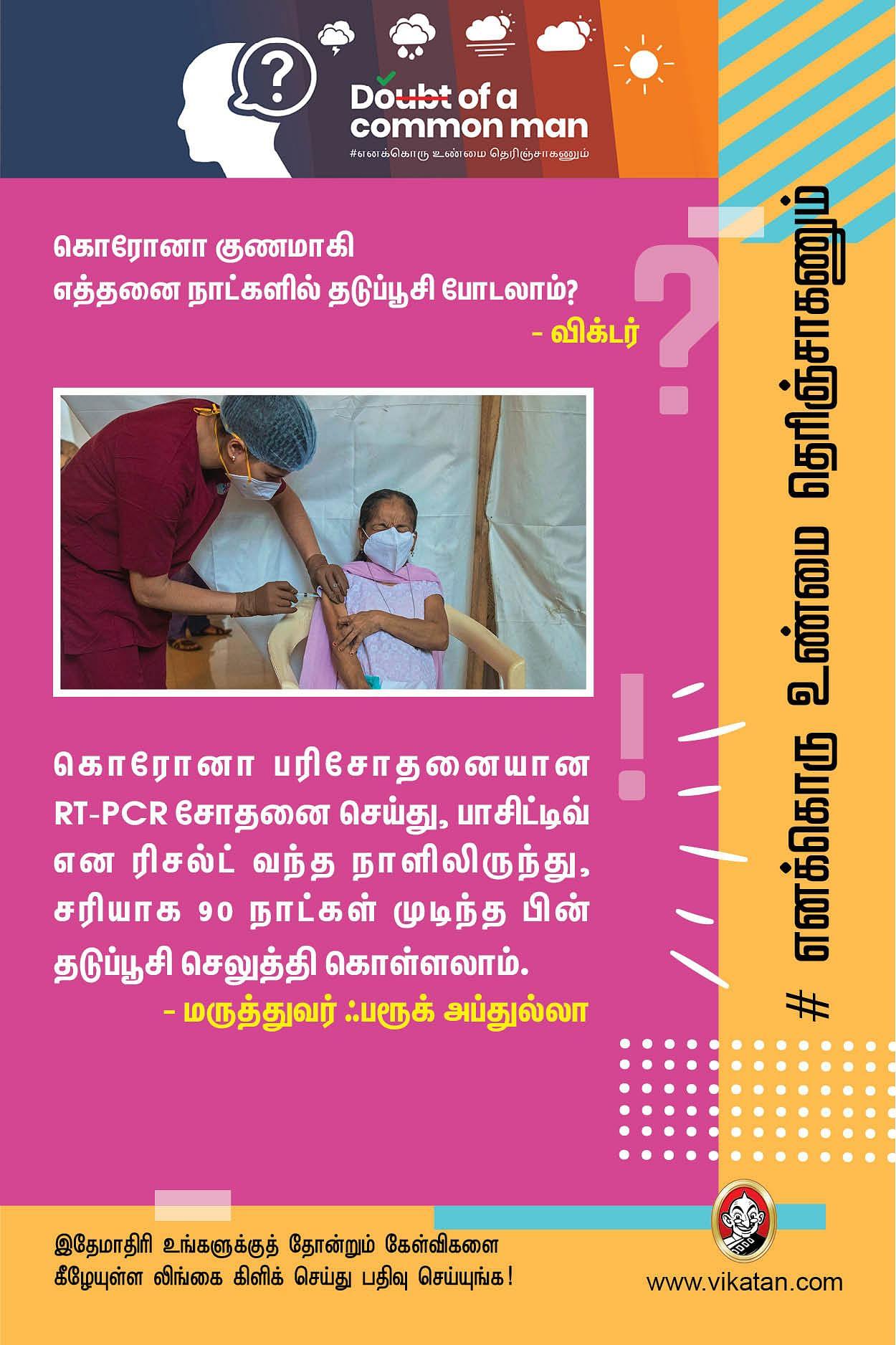 241890968 5014445808614169 4278491685662907184 n Tamil News Spot