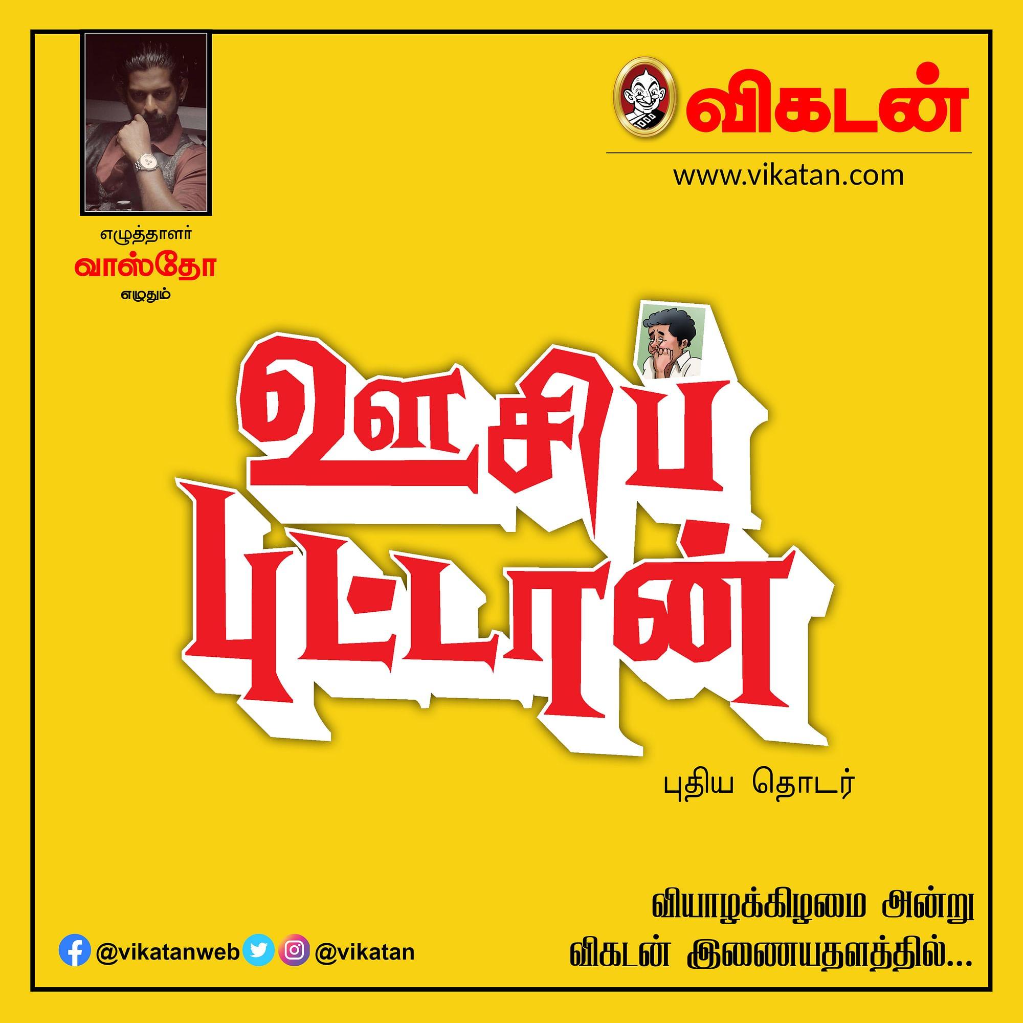 S 14 Tamil News Spot
