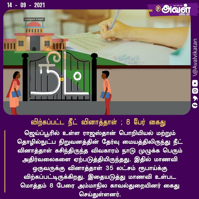 241923288 5014541078604642 3846379728895947623 n Tamil News Spot