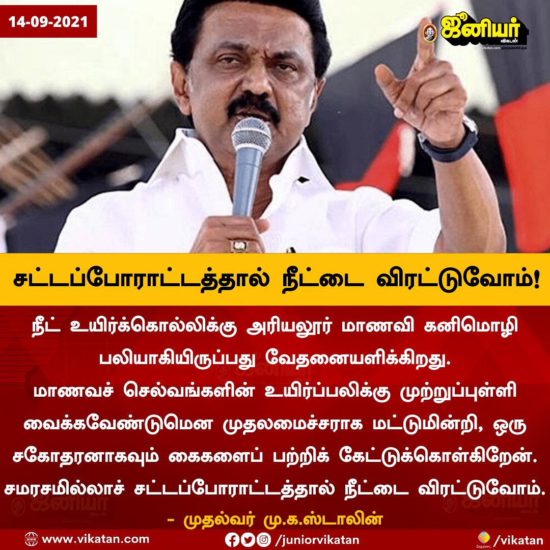 241975559 5014645415260875 6629743312326324698 n Tamil News Spot