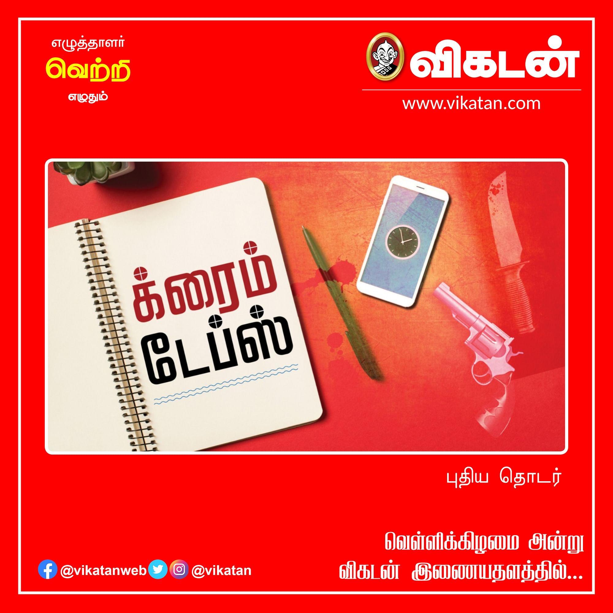 S 16 1 Tamil News Spot