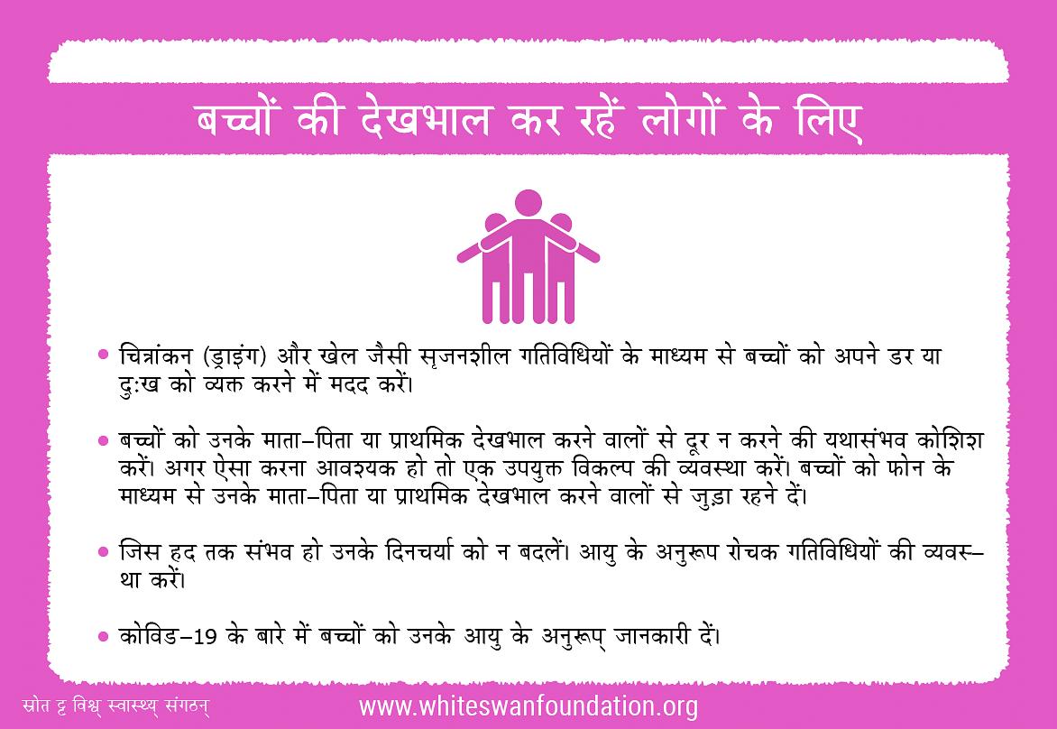 बच्चों की देखभाल कर रहें लोगों के लिए