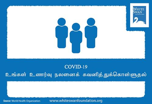 COVID19 - உங்கள் உணர்வு நலனைக் கவனித்துக்கொள்ளுதல்
