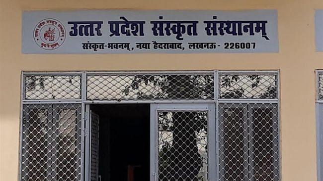 संस्कृत संस्थान का 'विश्व भारती' इस बार दिल्ली के चांदकिरण सलूजा को