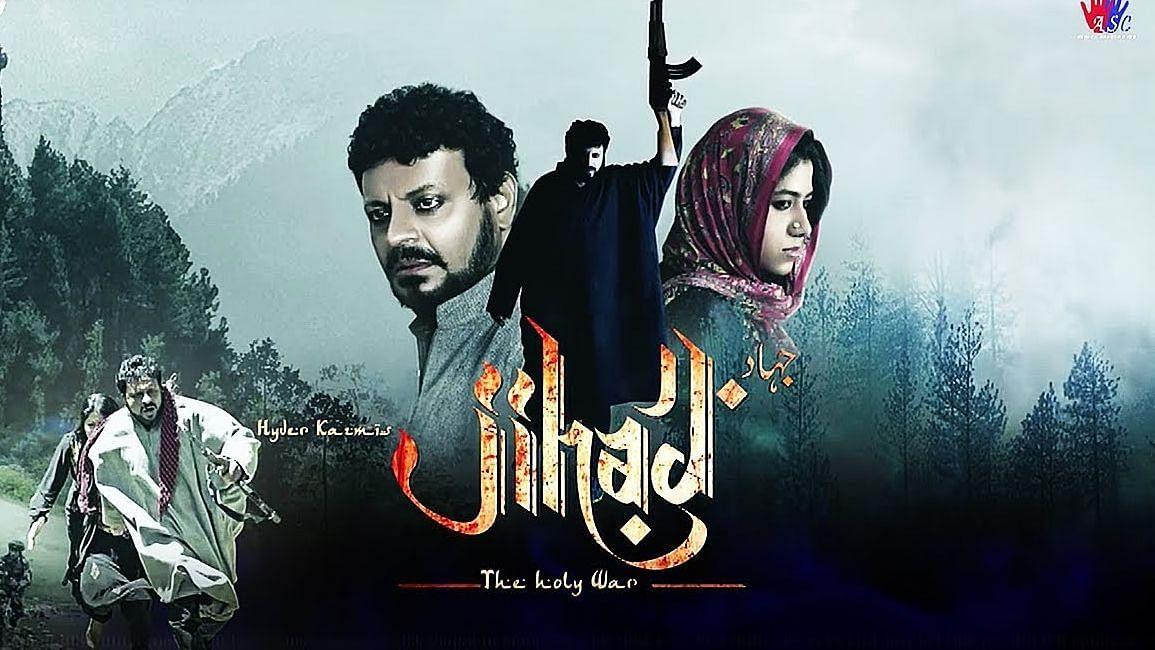 हैदर काजमी की फिल्म 'जिहाद' का वर्ल्ड प्रीमियर Netflix पर...