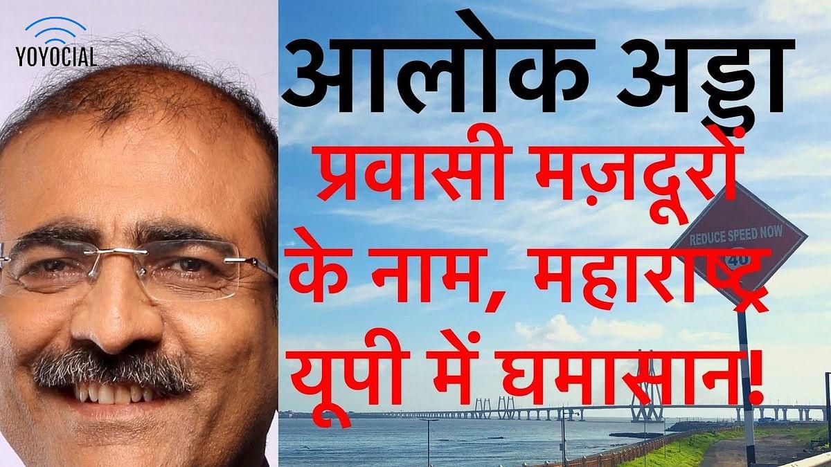 Alok Adda: प्रवासी मज़दूरों के नाम, यूपी महाराष्ट्र में घमासान!