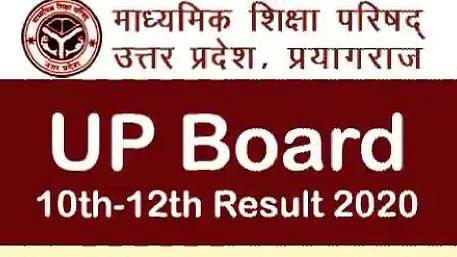 UP Board Exam Result 2020: इस दिन आयेंगे नतीजे,मार्कशीट में होंगे ये बड़े बदलाव
