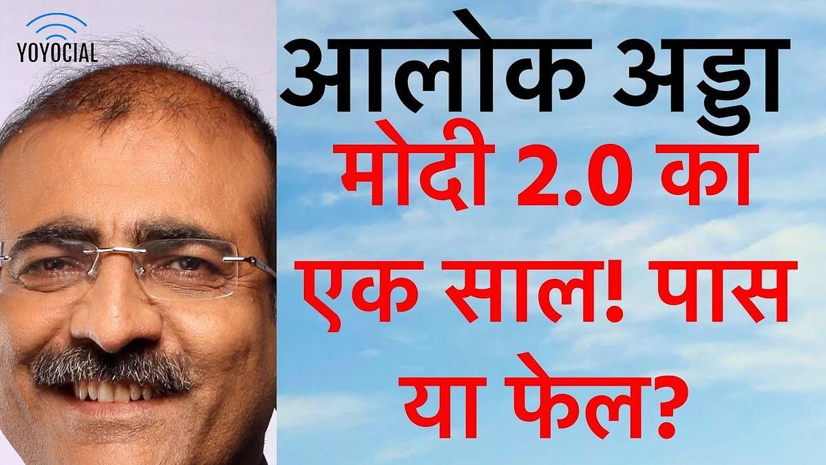 Alok Adda: मोदी 2.0 का एक साल.! कैसा रहा हाल ?