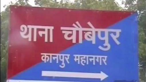 कानपुर: BJP पार्षद ने दारोगा से की हाथापाई, पुलिस ने हवालात में किया बंद, भाजपाइयों ने घेरा थाना