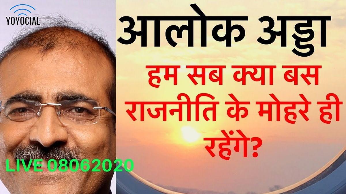 Alok Adda: हाथी से लेकर बीमार तक सब राजनीति के मोहरे ही रहेंगे?