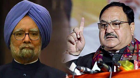 भारत-चीन विवाद: नड्डा ने किया मनमोहन पर पलटवार, कहा- ये वही कांग्रेस है जिसने...