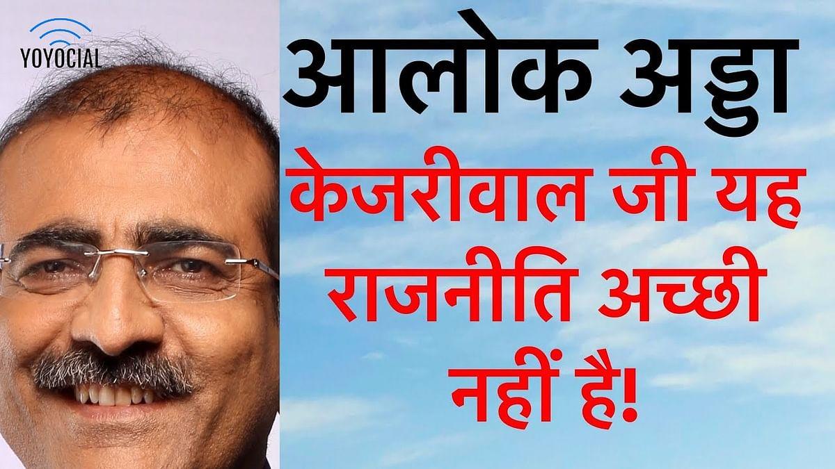 Alok Adda: यह राजनीति ठीक नहीं है केजरीवाल जी!