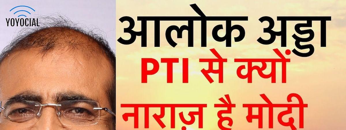 Alok Adda: PTI से क्यों नाराज़ है मोदी सरकार?