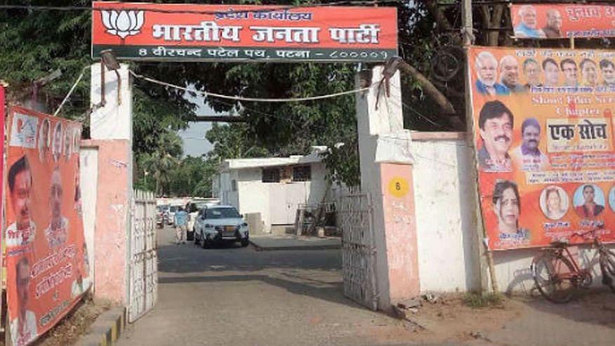 कोरोना का शिकार हुई बिहार BJP, कई वरिष्ठों  समेत 75 नेताओं-कर्मचारियों की रिपोर्ट पॉजिटिव आई