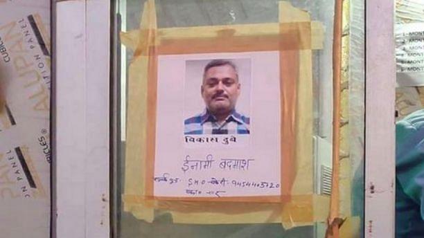 Kanpur Encounter: यूपी का सबसे बड़ा इनामी अपराधी बना विकास दुबे, अब 5 लाख का इनाम