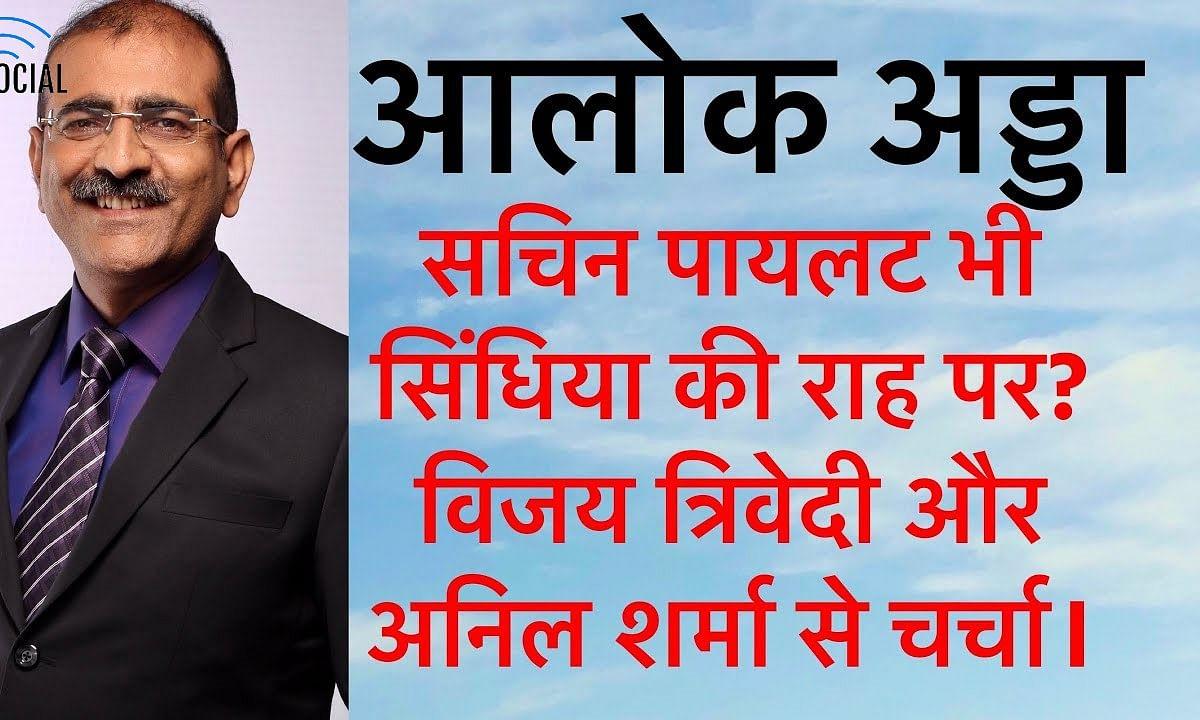 Alok Adda: सचिन पायलट भी सिंधिया की राह पर? क्या गहलोत सरकार गिर जाएगी?
