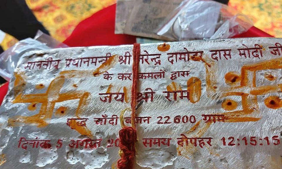 राम मंदिर शिलान्यास में 22 किलो, 663 ग्राम की चांदी की ईंट रखेंगे पीएम मोदी, बुलंदशहर से आई है ईंट