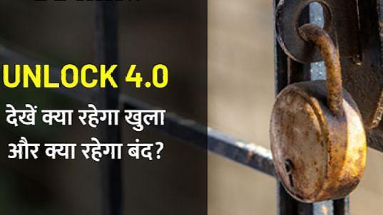 Unlock 4.0 की शुरुआत 1 सितंबर से... इन चीजों को मिल सकती है छूट और इन पर रहेगा प्रतिबंध
