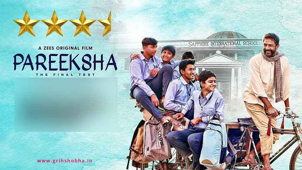 देश में भारतीय शिक्षा प्रणाली की बीमार दशा को दिखाती है प्रकाश झा की फिल्म 'परीक्षा'