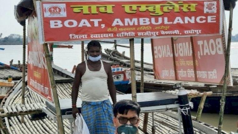 अनोखी पहल: बिहार में कोरोना मरीजों के लिए बना 'कोविड बोट एंबुलेंस'