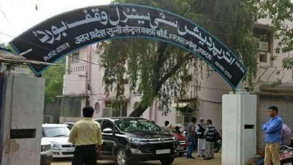 अयोध्या में मस्जिद निर्माण के लिए ट्रस्ट ने मांगे दान, जारी किए बैंक डिटेल्स