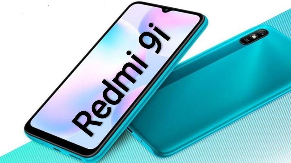 Xiaomi ने भारत में Redmi 9i स्मार्टफोन लॉन्च  किया, जाने स्पेसिफिकेशन