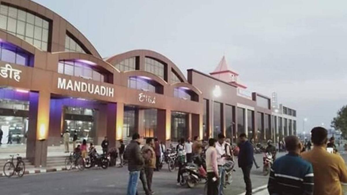 अब 'बनारस' के नाम से जाना जायेगा मंडुआडीह रेलवे स्टेशन