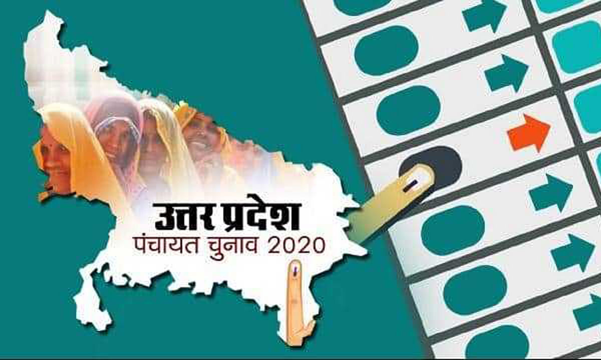UP Panchayat Election: अगले साल जनवरी में होंगे पंचायत चुनाव, अधिसूचना जारी