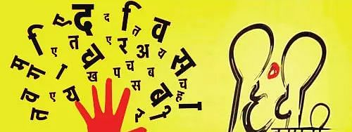 हिंदी दिवस: अंग्रेजी का प्रसार, हिंदी का नुकसान? भाषा को संवार रहे नए रचनाकार..अभी ये शुरूआत है..लंबी दौड़ बाकी है..