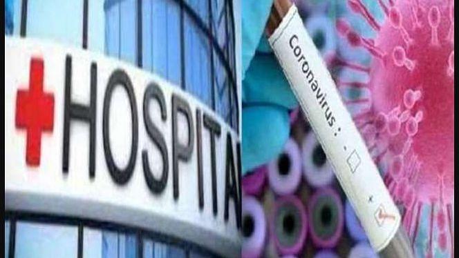इलाज के नाम पर हो रही लूट पर यूपी सरकार सख्त, कोरोना संक्रमितों से अधिक शुल्क नहीं ले सकेंगे निजी हॉस्पिटल