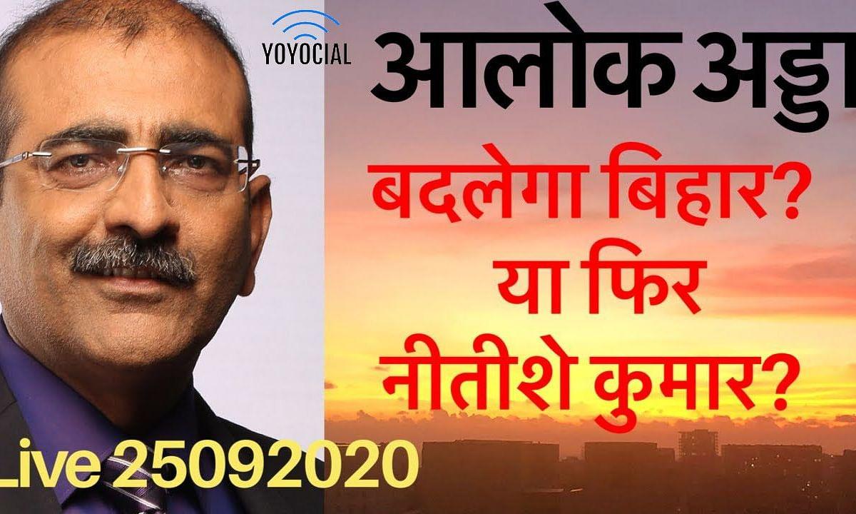 Alok Adda बिहार चुनाव का एलान : बदलेगा बिहार? या फिर नीतीशे कुमार?