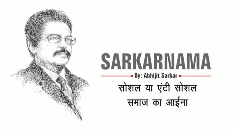 SARKARNAMA by Abhijit Sarkar - Social Media Special