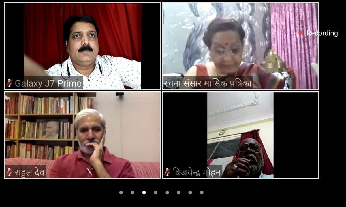 हिंदी साहित्य के क्षेत्र में ऑनलाइन अंतरराष्ट्रीय काव्य गोष्ठी का हुआ आयोजन
