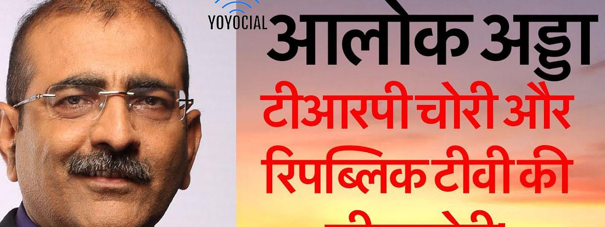 Alok Adda : टीआरपी चोरी और रिपब्लिक टीवी की सीनाजोरी!