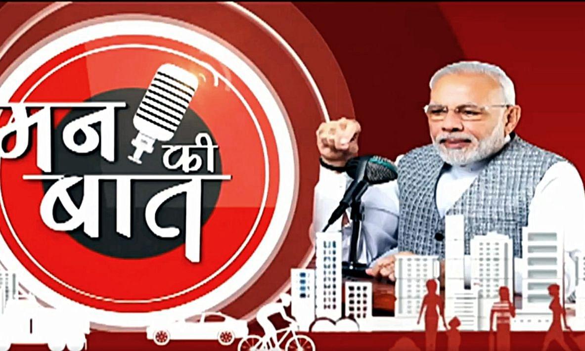 प्रधानमंत्री मोदी ने 25 अक्टूबर के 'मन की बात' कार्यक्रम के लिए मांगे सुझाव