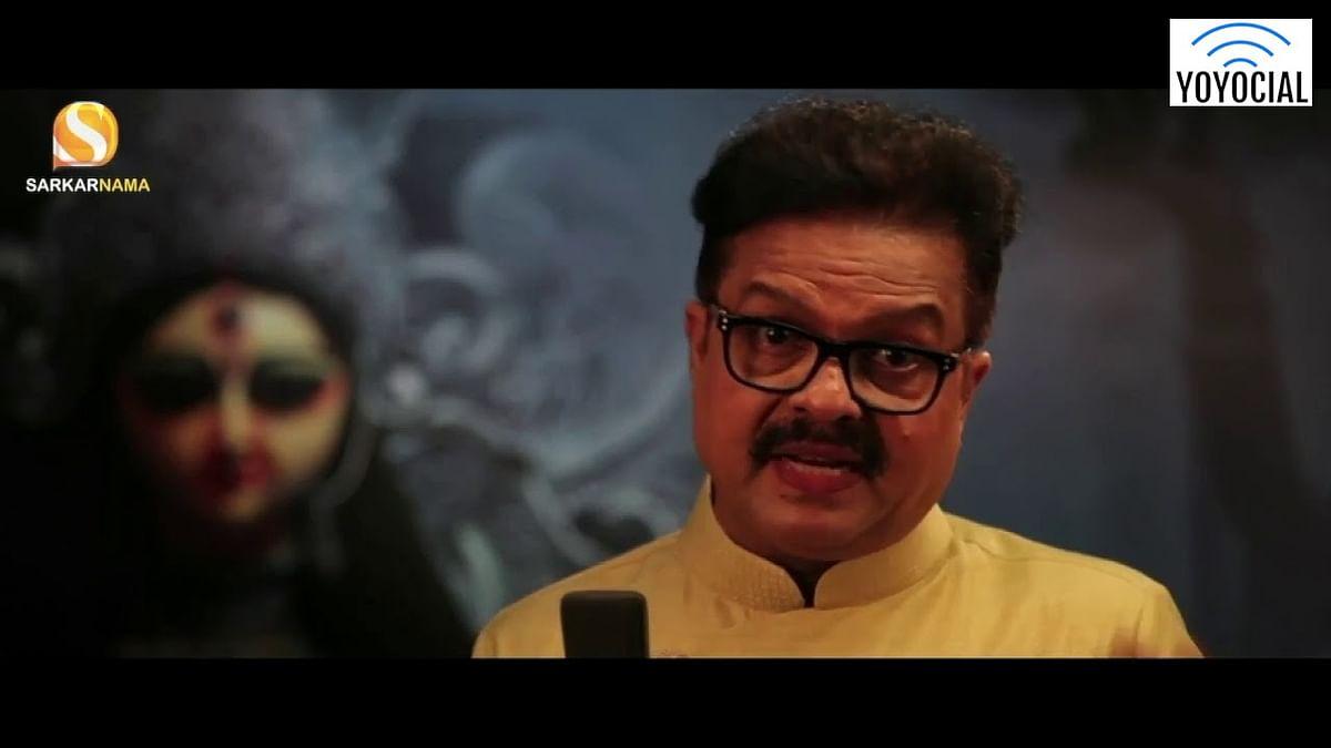 SARKARNAMA by Abhijit Sarkar - Durgotsav Special 2020