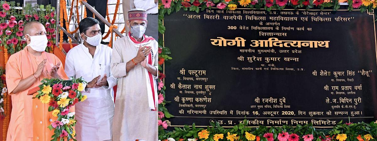 UP : CM ने किया बलरामपुर में KGMC के सेटेलाइट सेण्टर 'अटल बिहारी वाजपेयी चिकित्सा महाविद्यालय एवं  चिकित्सालय' का शिलान्यास