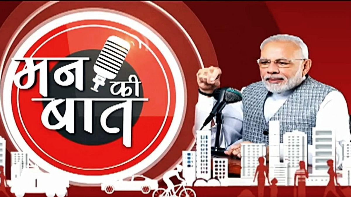 'मन की बात' कार्यक्रम में प्रधानमंत्री नरेन्द्र मोदी ने देश को किया संबोधित