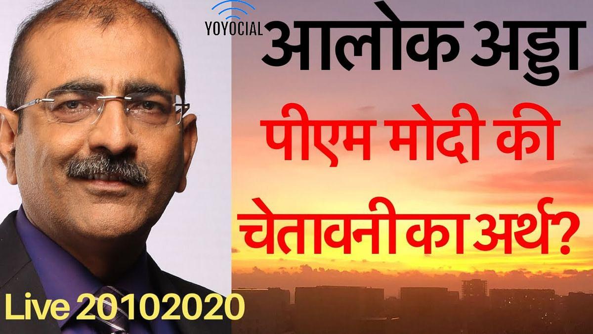 Alok Adda: प्रधानमंत्री नरेंद्र मोदी ने चेताया, सावधानी हटी दुर्घटना घटी!