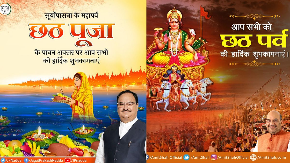 Chhath Puja के अवसर पर बीजेपी के अध्यक्ष जेपी नड्डा व गृह मंत्री अमित शाह ने दीं शुभकामनायें